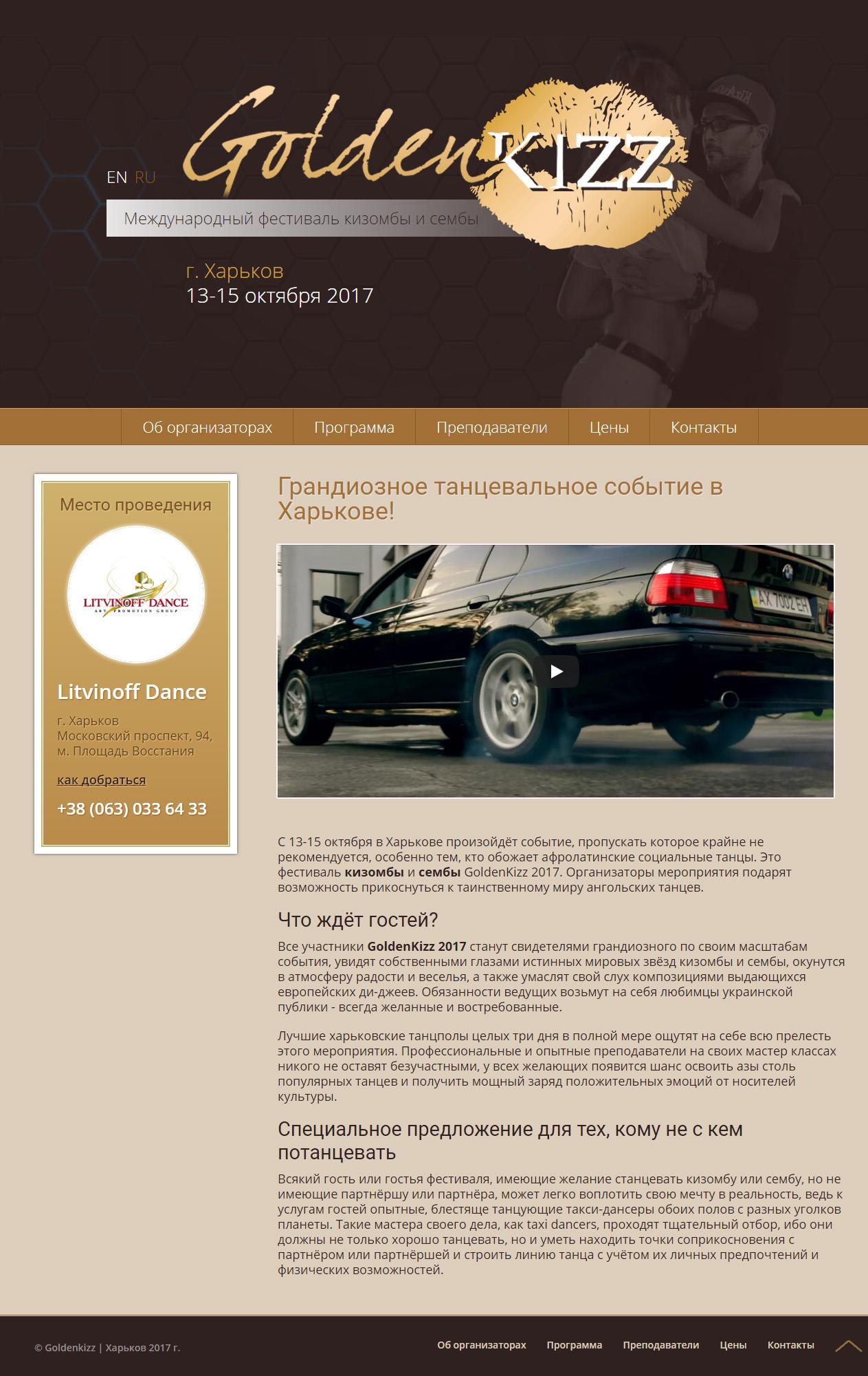 Сайт-визитка фестиваля Goldenkizz (Joomla)
