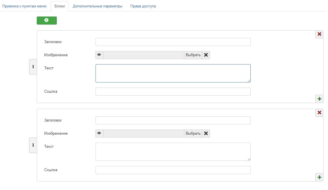 Триггеры - модуль для Joomla