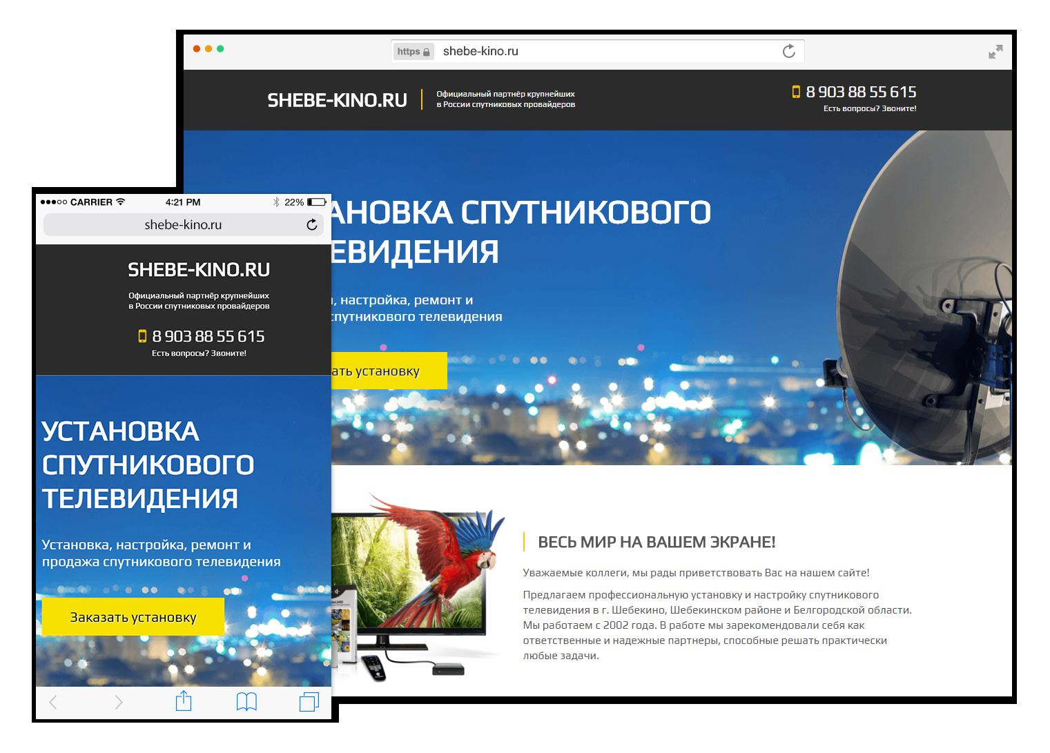"Одностраничный сайт ""Shebe-kino"""