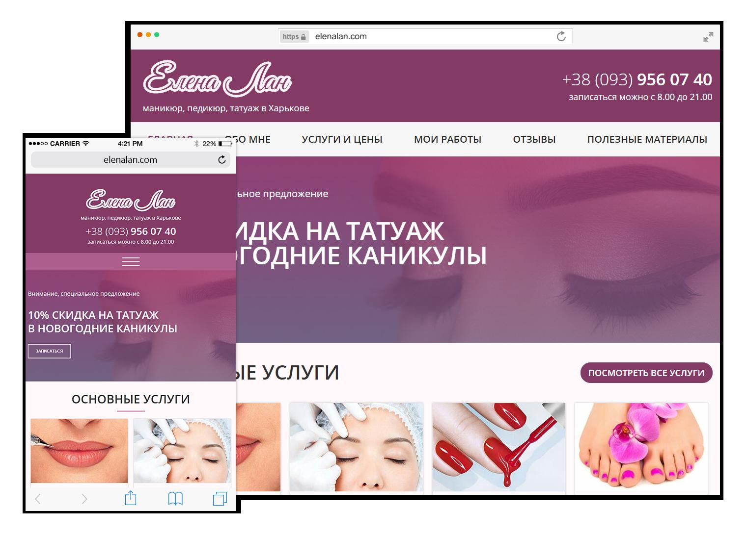 Сайт-визитка мастера красоты (Joomla)