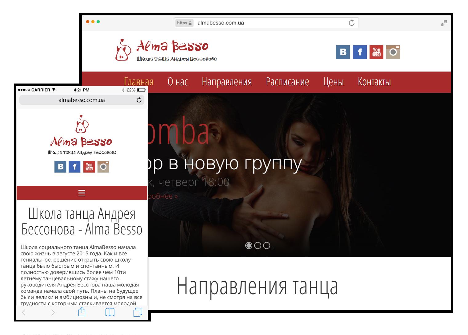 "Сайт студии танца ""Alma Besso"" (Joomla)"