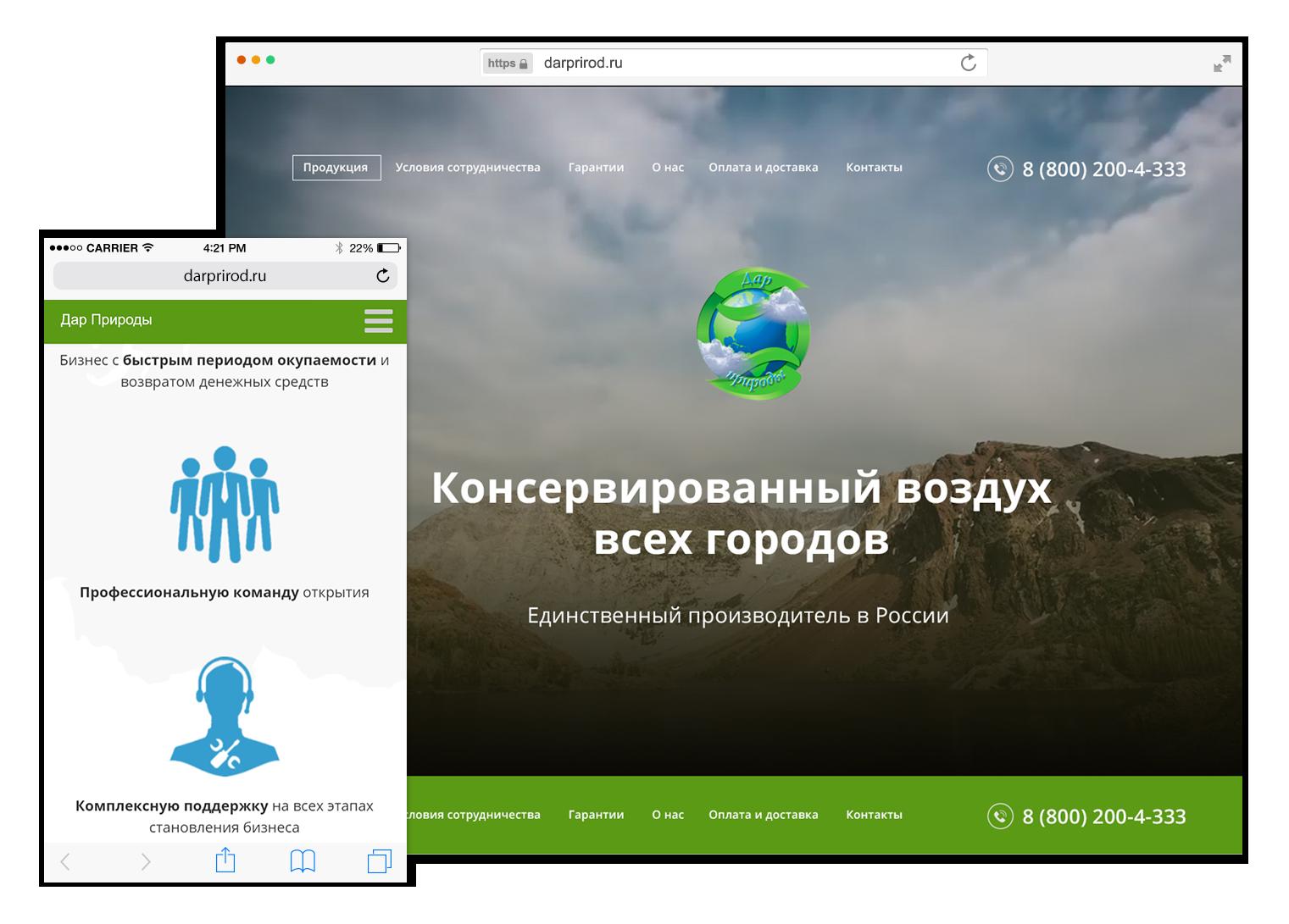 "Сайт компании ""Дар природы"" (Joomla)"