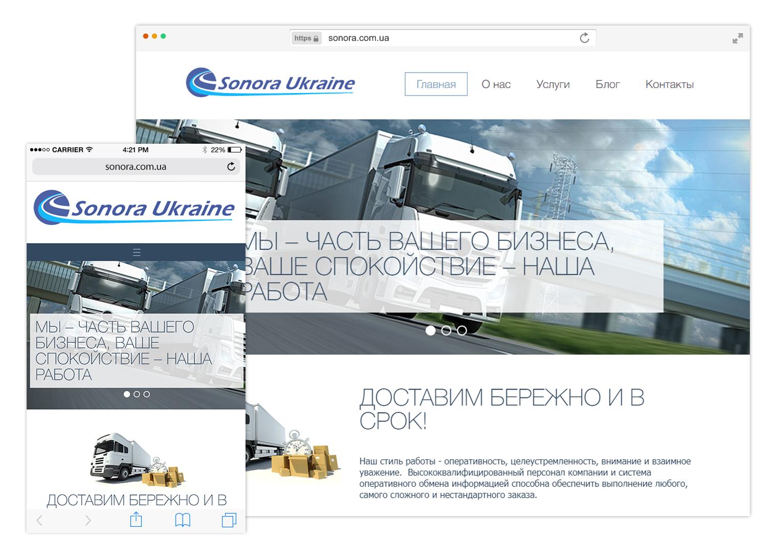 Сайт-визитка логистической компании «Сонора» (Joomla)