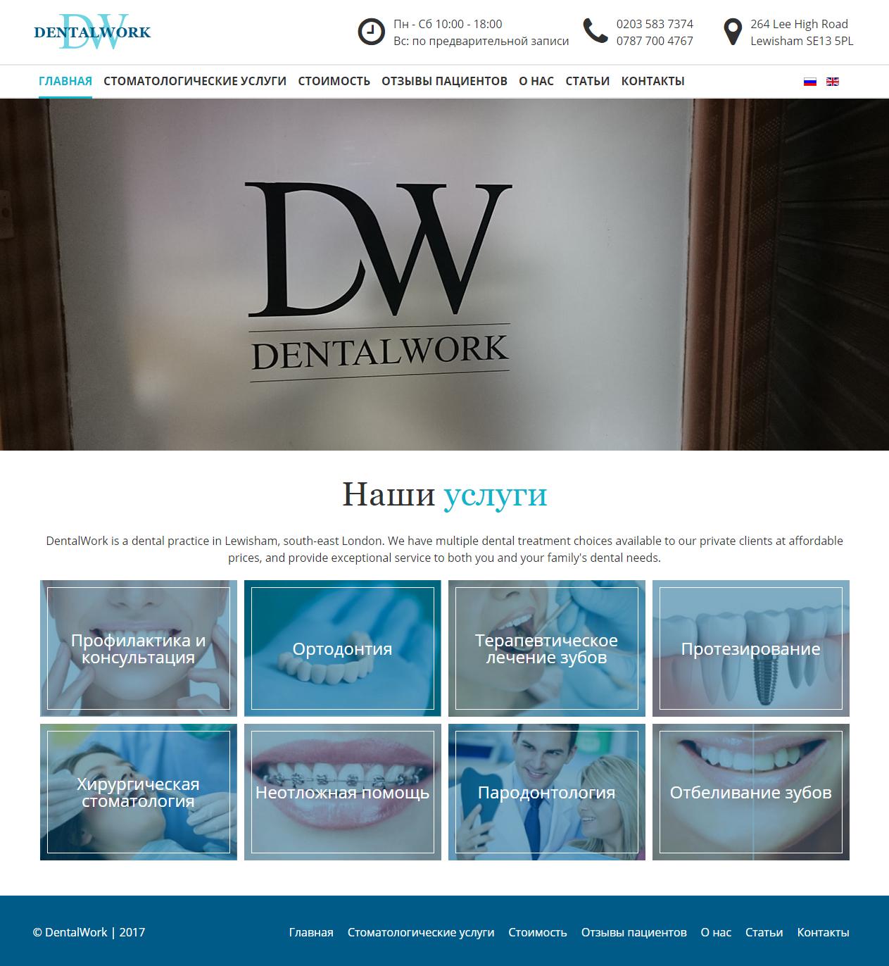 Сайт-визитка лондонской клиники (Joomla)