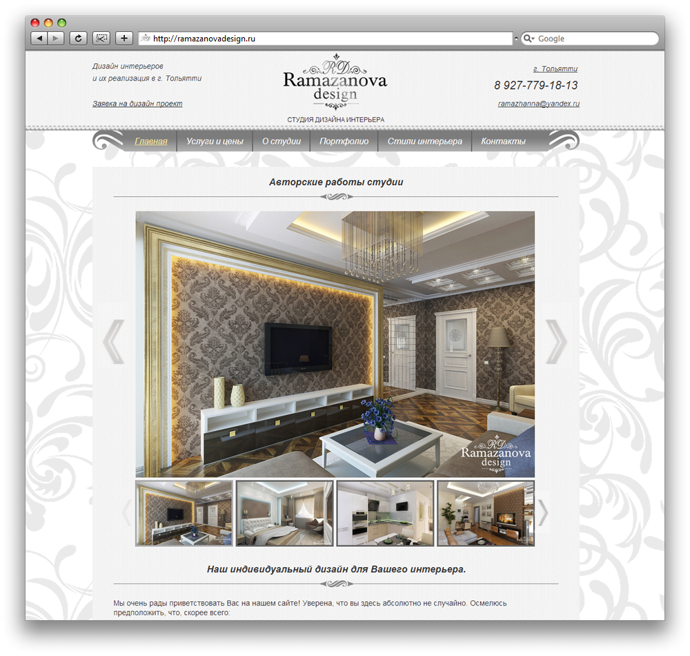 "Студия ""Рамазанова-Дизайн"" | корпоративный сайт Joomla"