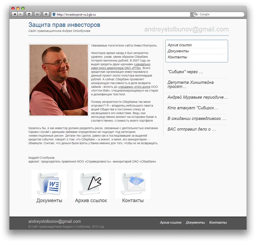 Блог правозащитника (Joomla)