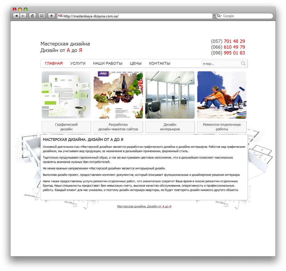 """Сайт-визитка """"Мастерская дизайна"""" (Joomla)"""