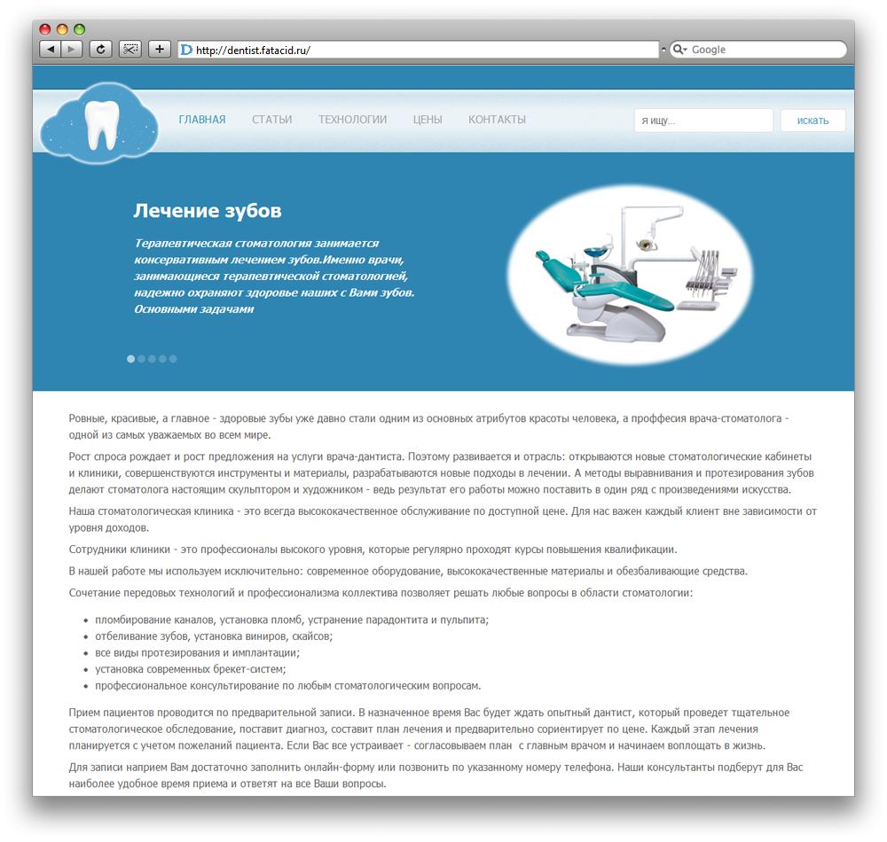 Сайт-визитка сети стоматологических клиник (Joomla)