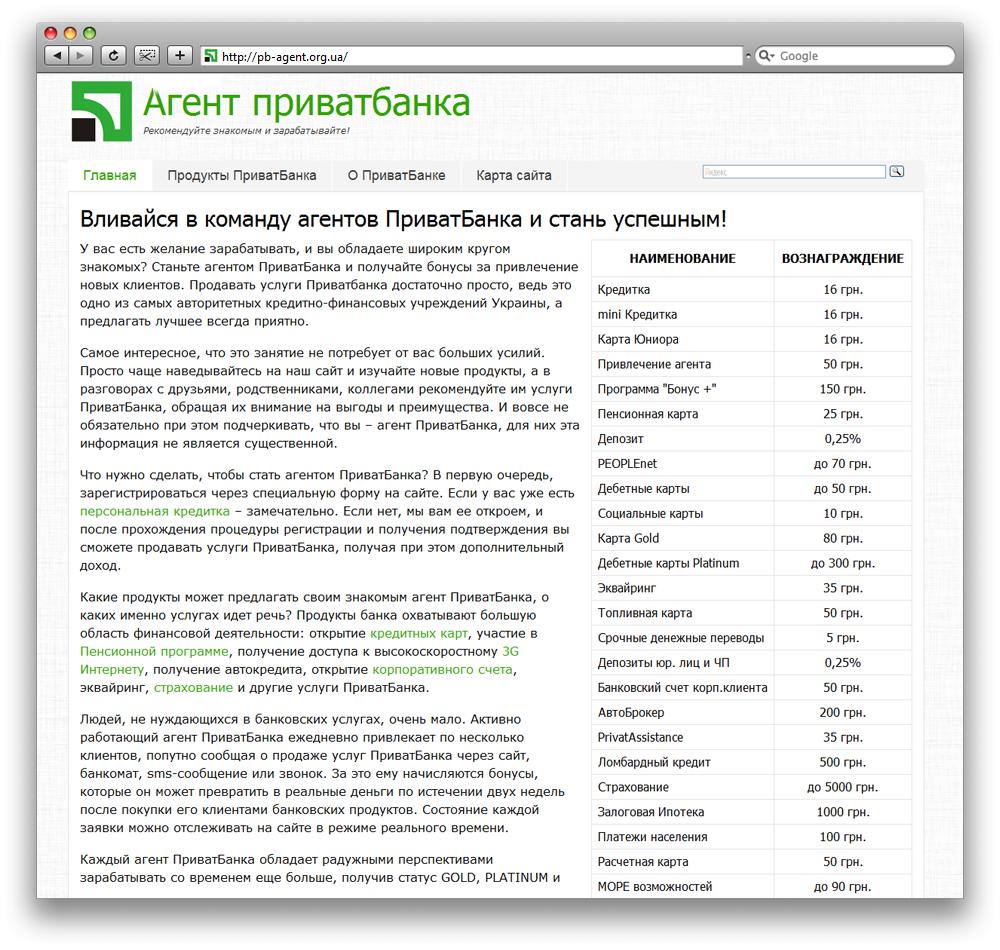 Сайт-визитка Агент Приватбанка (Joomla)