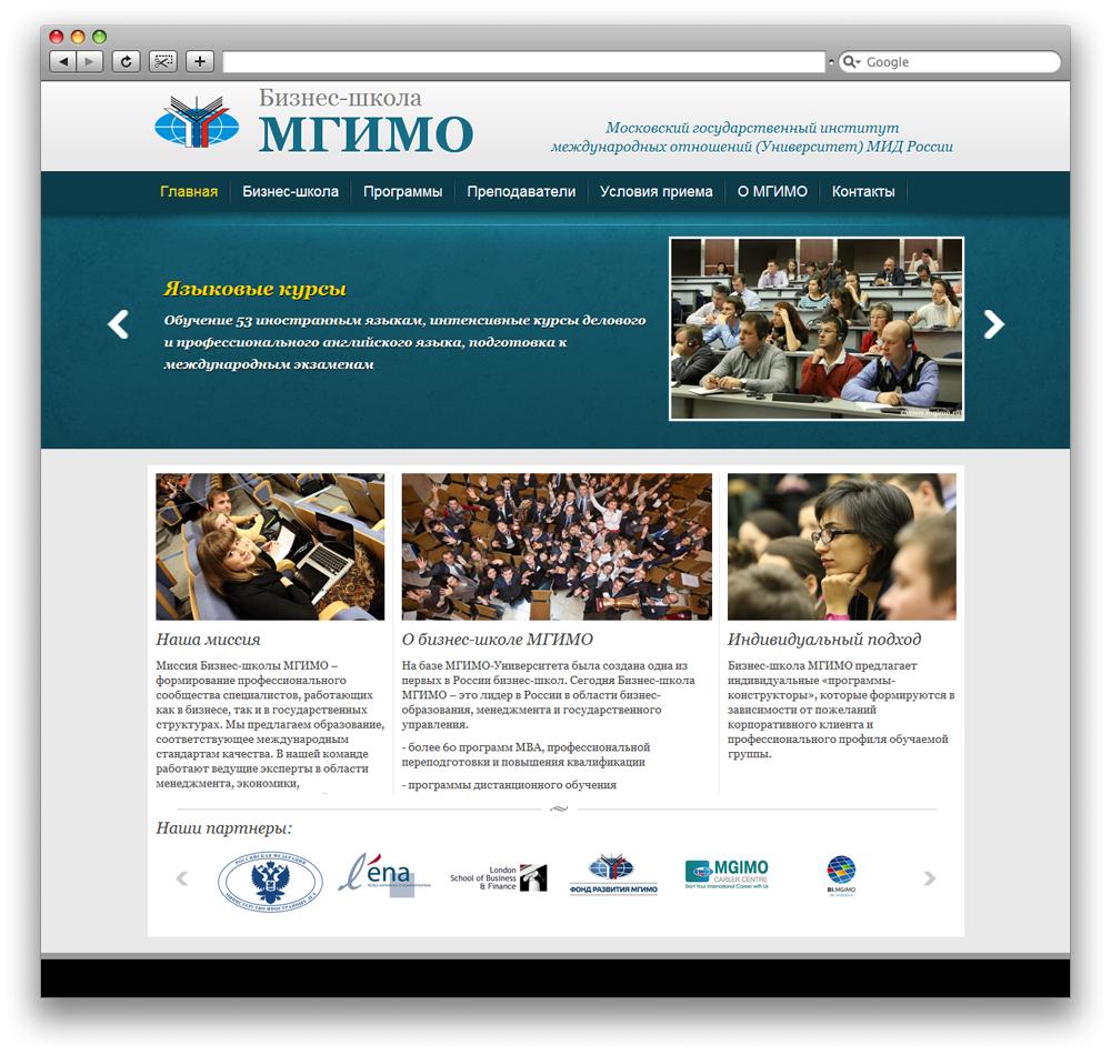 Сайт-визитка Бизнес-школы МГИМО (Joomla)