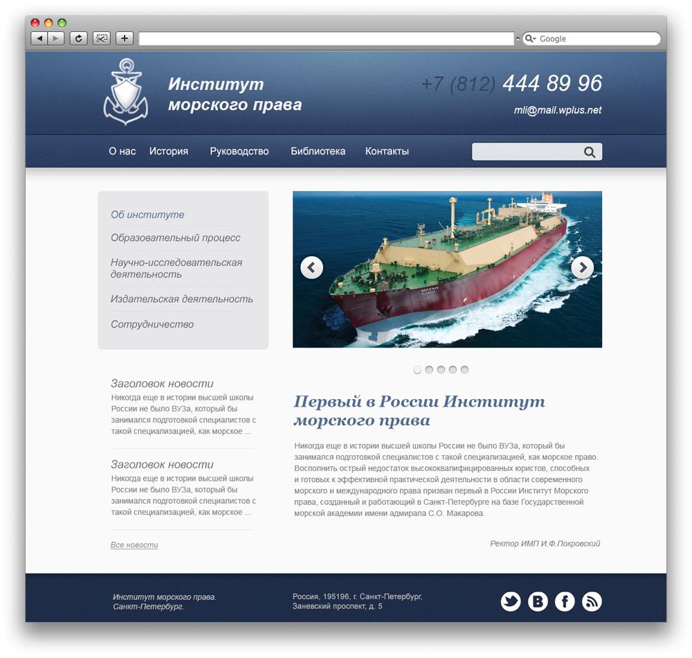 """Сайт-визитка """"Институт морского права"""" (Joomla)"""