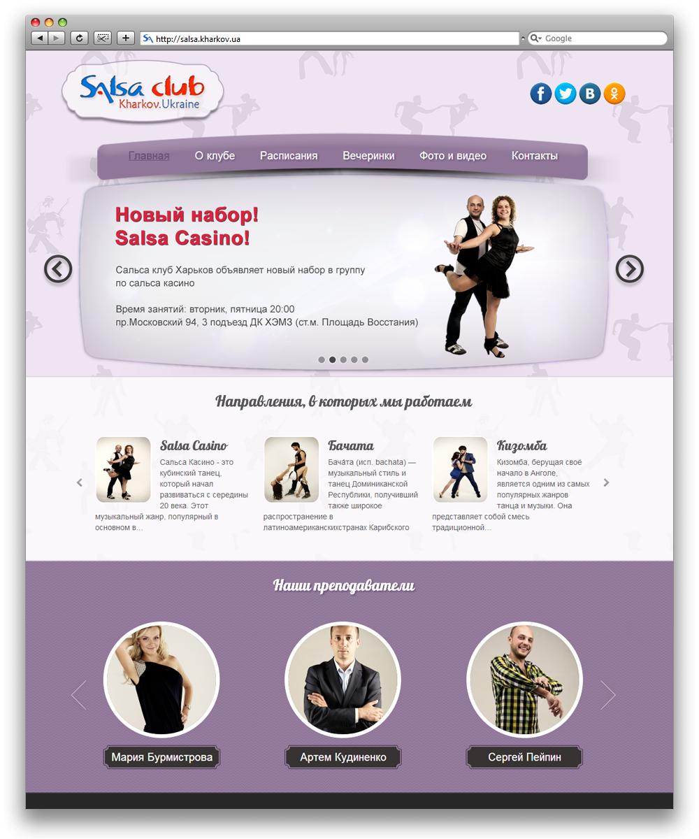 Сайт-визитка студии танца Сальса Клуб (Joomla)