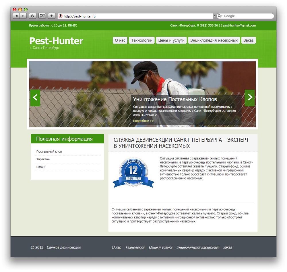 """Сайт-визитка службы дезинсекции """"Pest Hunter"""" (Joomla)"""