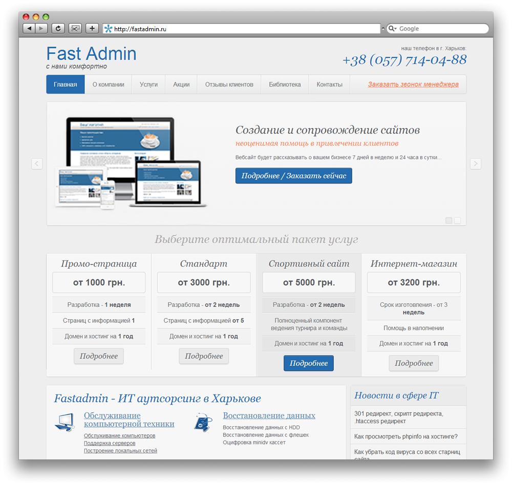 Сайт компании FastAdmin