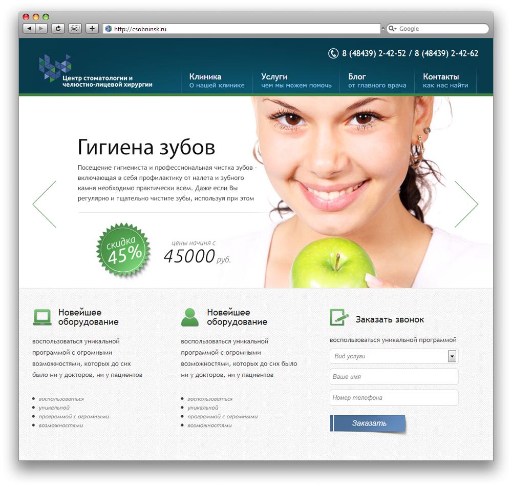 """Сайт компании """"Центр стоматологии и челюстно-лицевой хирургии"""" (Joomla)"""