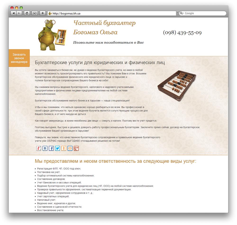 Сайт-визитка бухгалтера (Joomla)