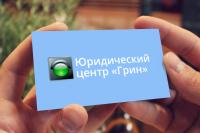 """Юридический Центр """"Грин"""""""