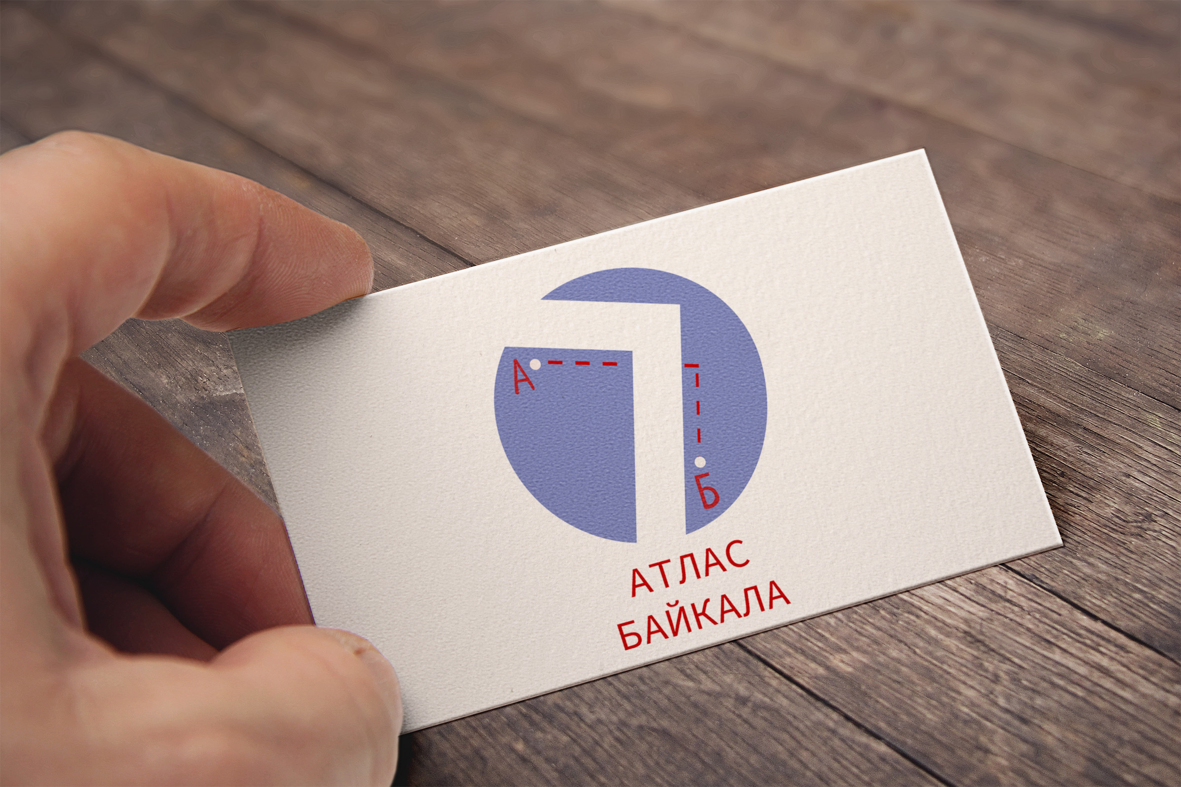 Разработка логотипа Атлас Байкала фото f_2345b0d875b13b04.jpg