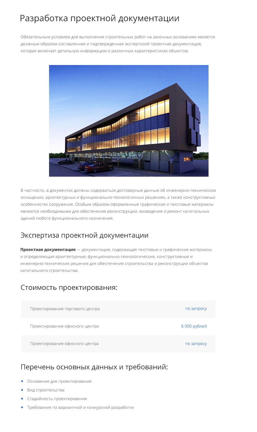 Редизайн страницы фото f_2045a04342f9f4b3.jpg