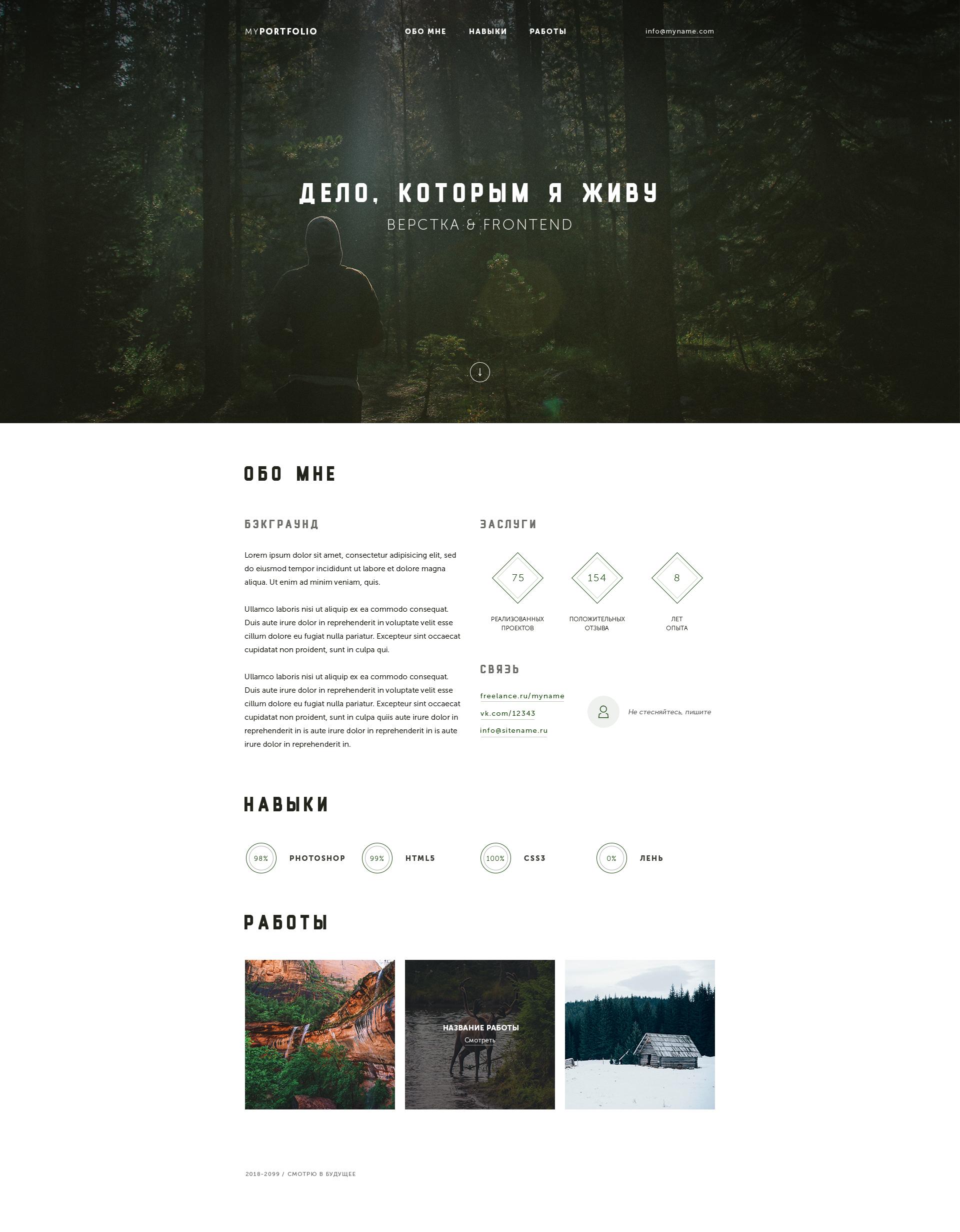 MyPortfolio - Учебная верстка