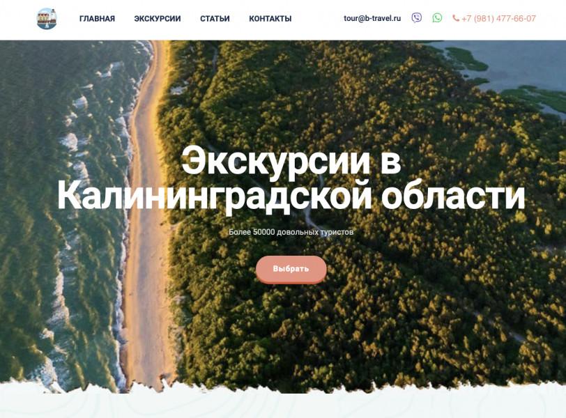 Экскурсии в Калининградской области