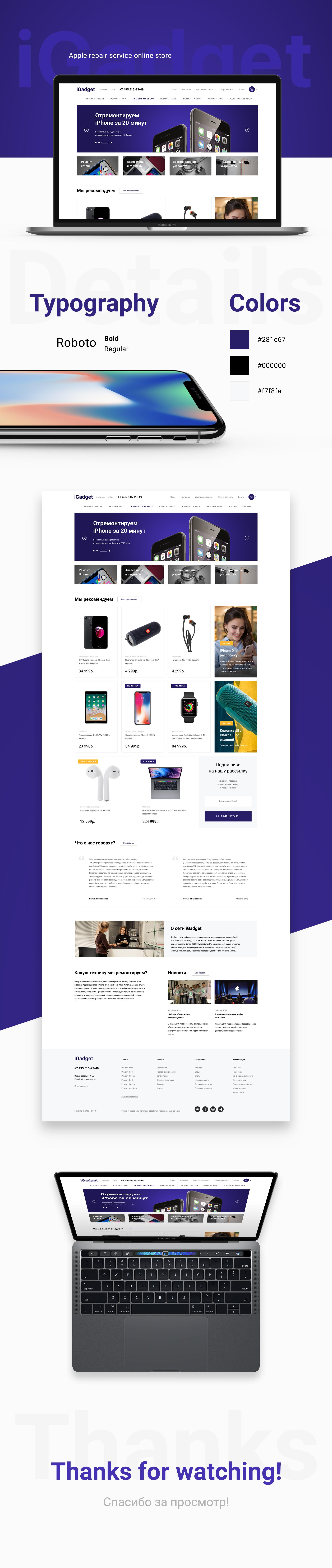 iGadget, интернет-магазин