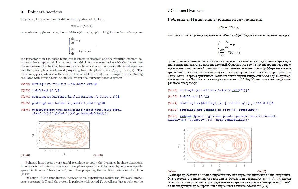 ENG->RUS перевод с сохранением форматирования руководства к системе компьютерной алгебры Maxima