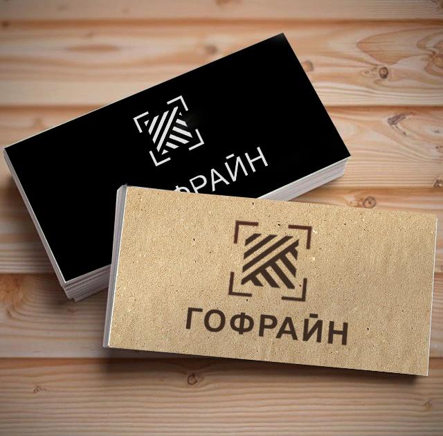 Логотип для компании по реализации упаковки из гофрокартона фото f_8545ce53c9c2c525.jpg