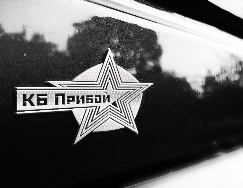 Разработка логотипа и фирменного стиля для КБ Прибой фото f_0585b2ba12e7cd2c.jpg