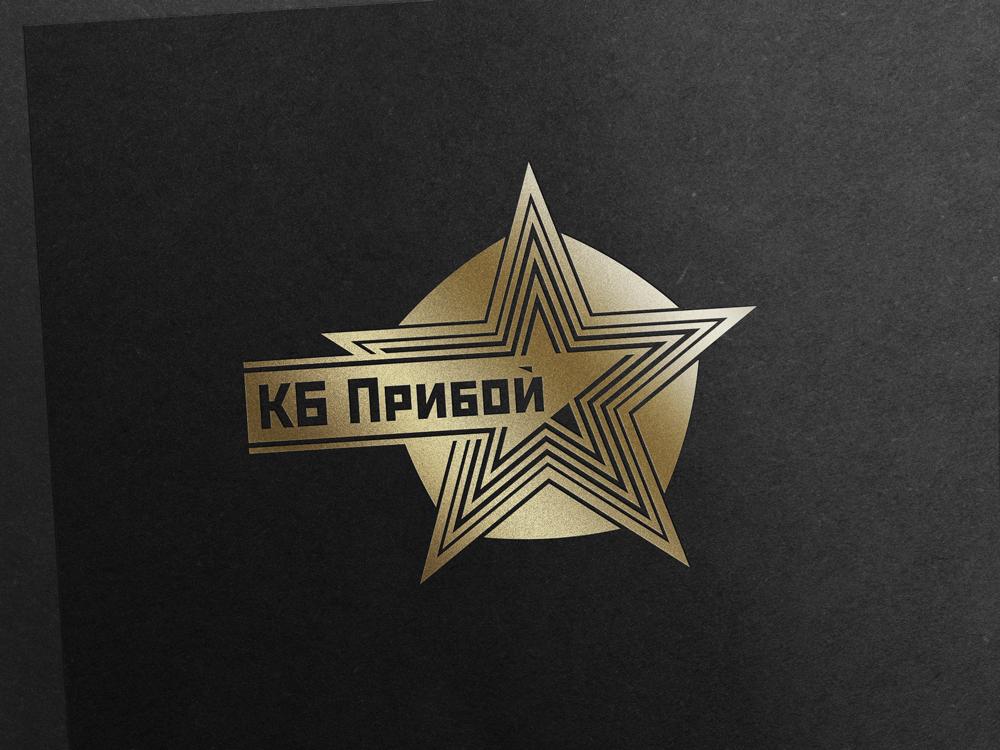 Разработка логотипа и фирменного стиля для КБ Прибой фото f_5285b2ba12280448.jpg
