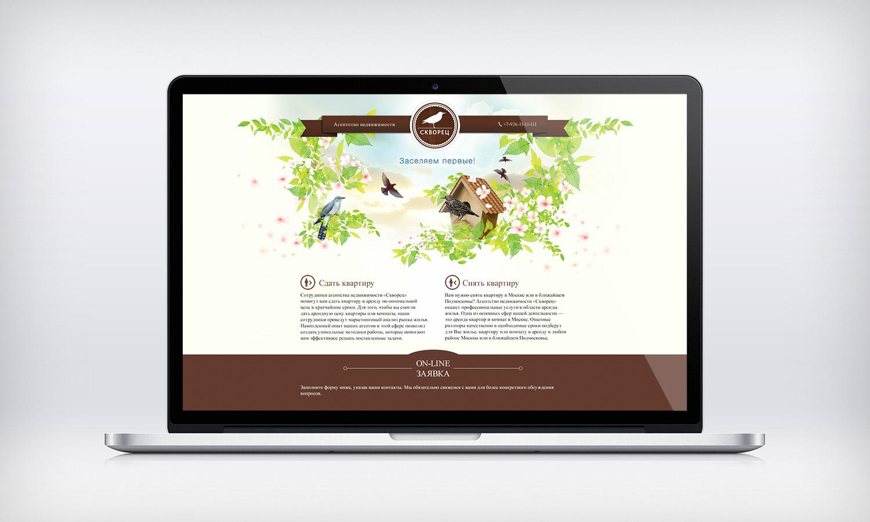Дизайн главной страницы сайта фото f_503d211c0ca24.jpg