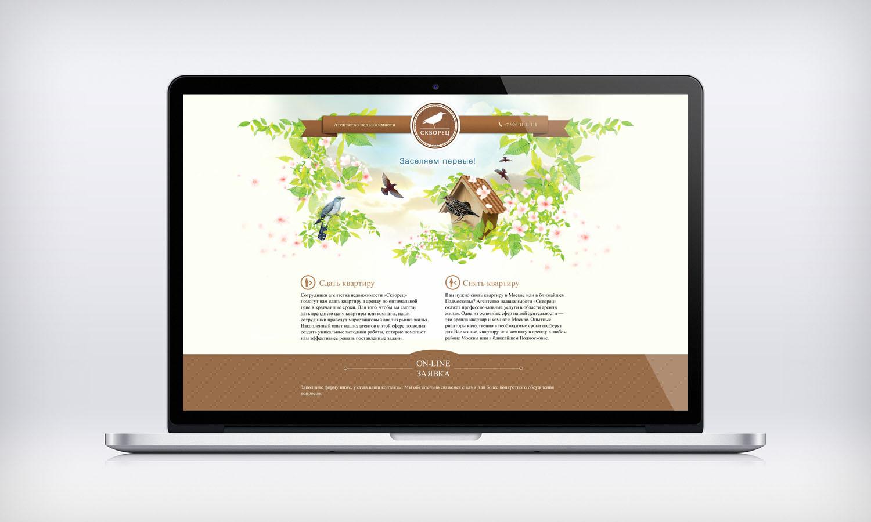Дизайн главной страницы сайта фото f_503e10f6ed61c.jpg