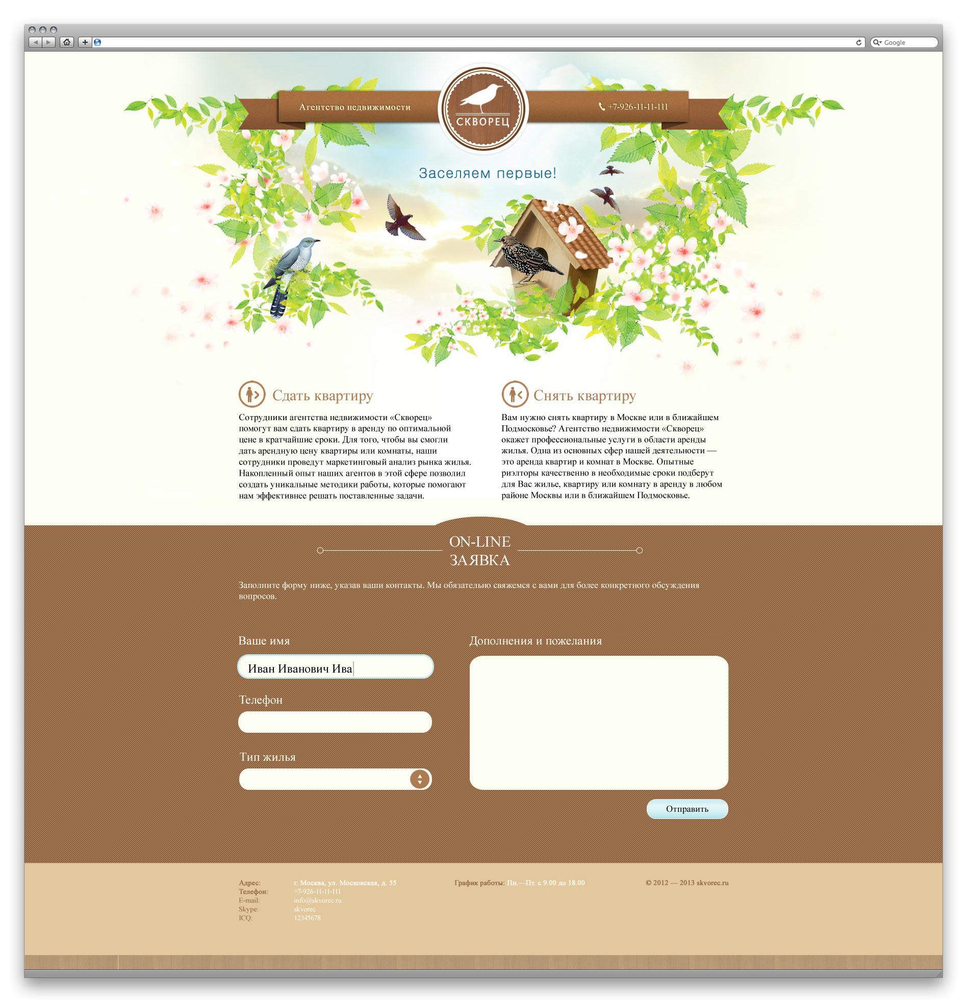 Дизайн главной страницы сайта фото f_503e110347686.jpg