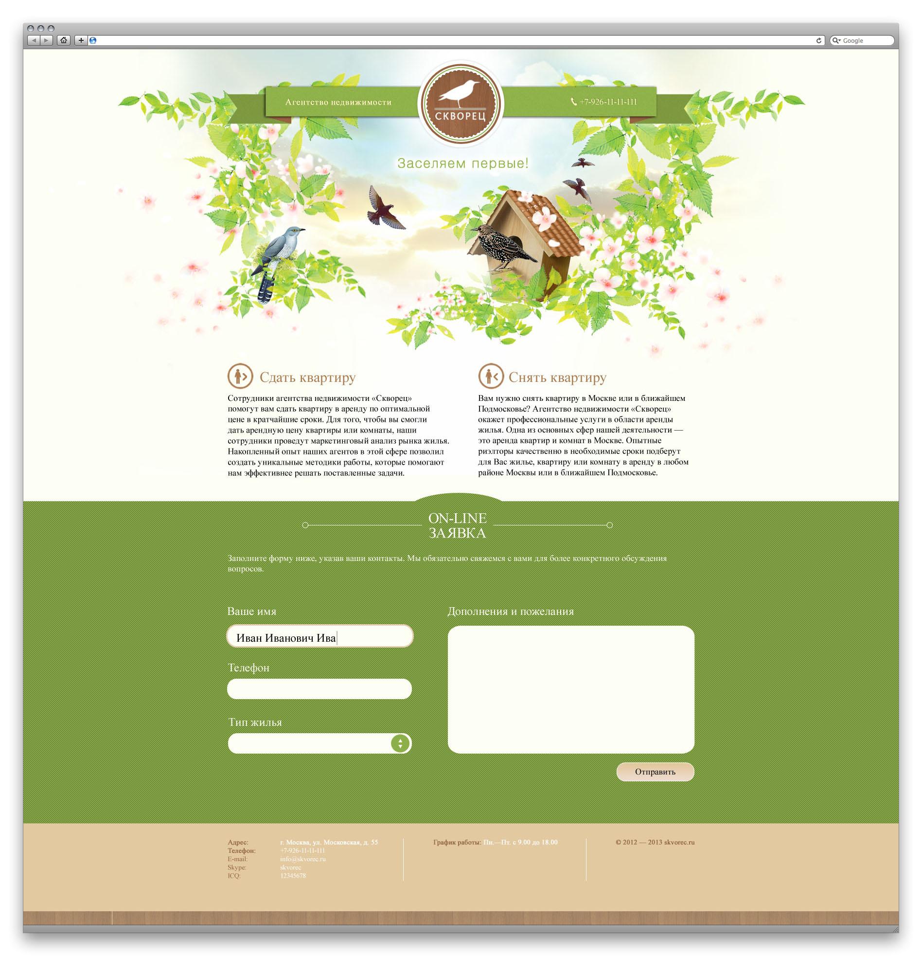 Дизайн главной страницы сайта фото f_503f0feaa6521.jpg