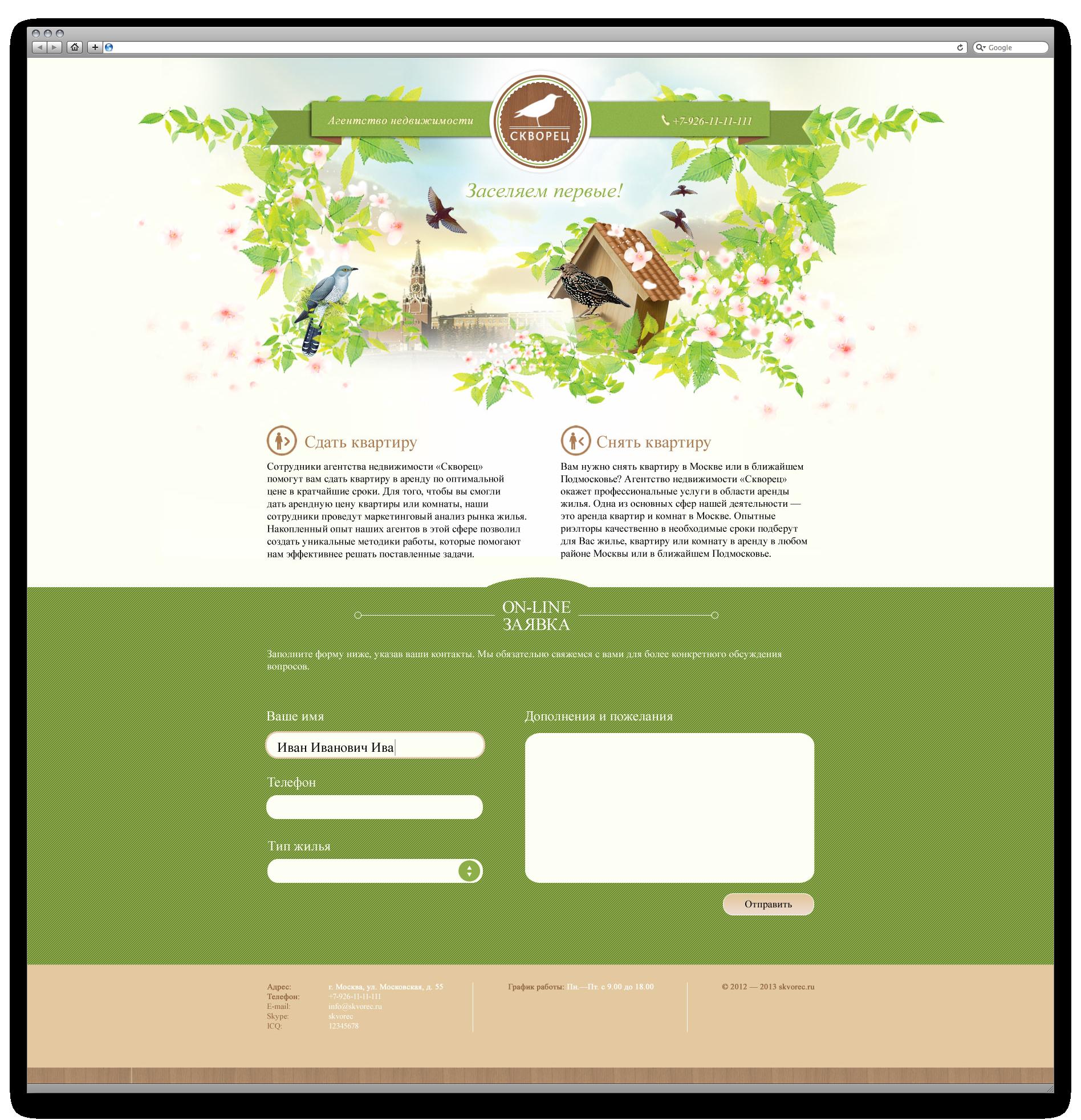 Дизайн главной страницы сайта фото f_5040590c0126d.png