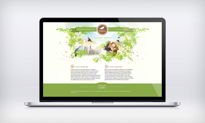 Дизайн главной страницы сайта фото f_504087ef1dfcf.jpg