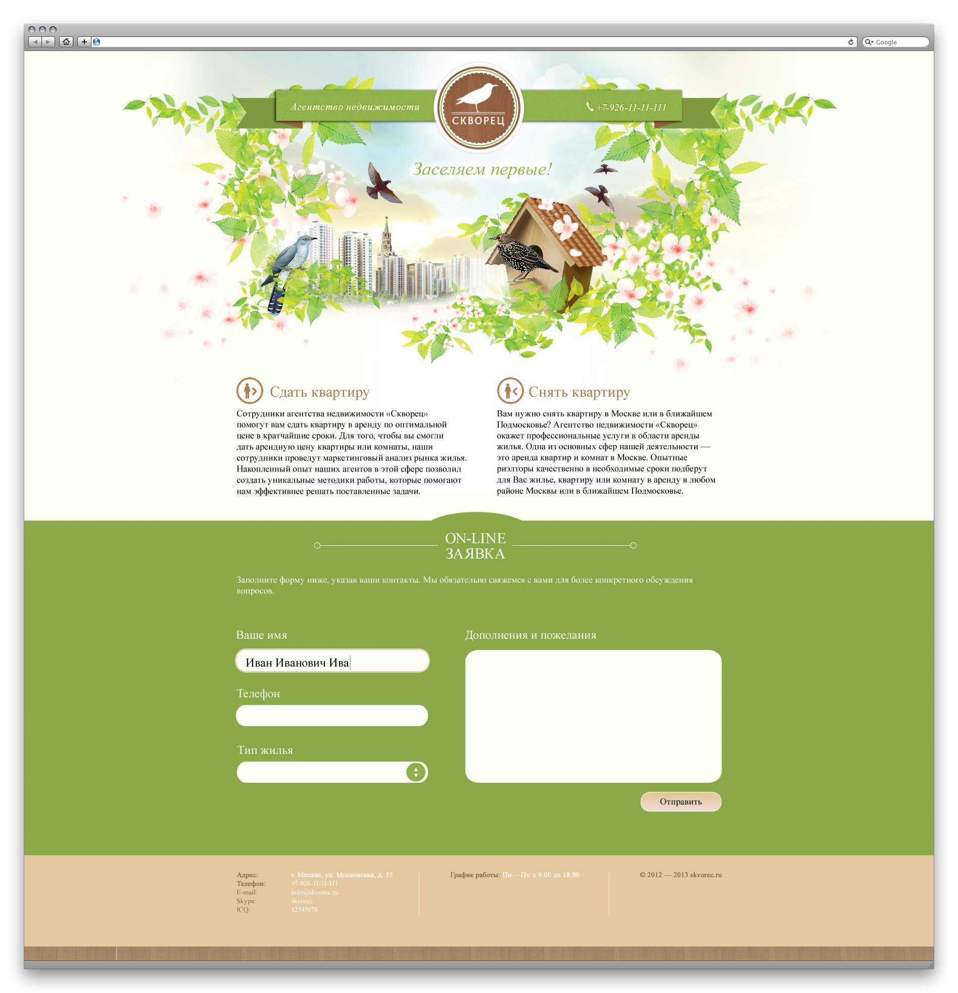 Дизайн главной страницы сайта фото f_504087f3e5d8b.png