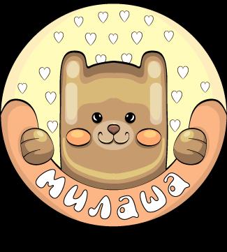 "Логотип для товарного знака ""Милаша-Мармилаша"" фото f_0855883c6787fb51.png"