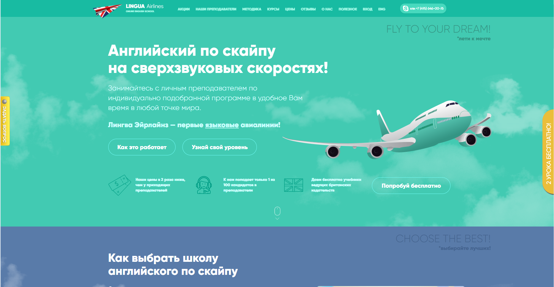 https://lingua-airlines.ru