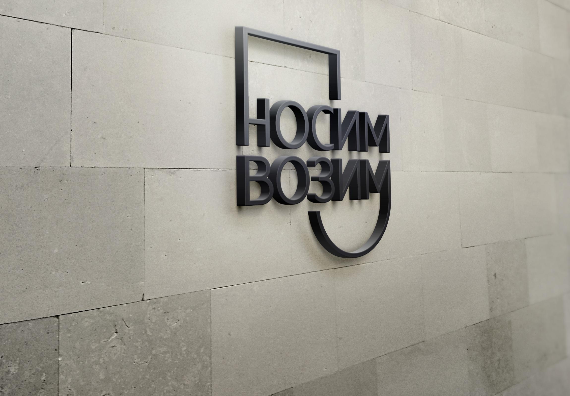 Логотип компании по перевозкам НосимВозим фото f_1245cfe3e148bfc5.jpg