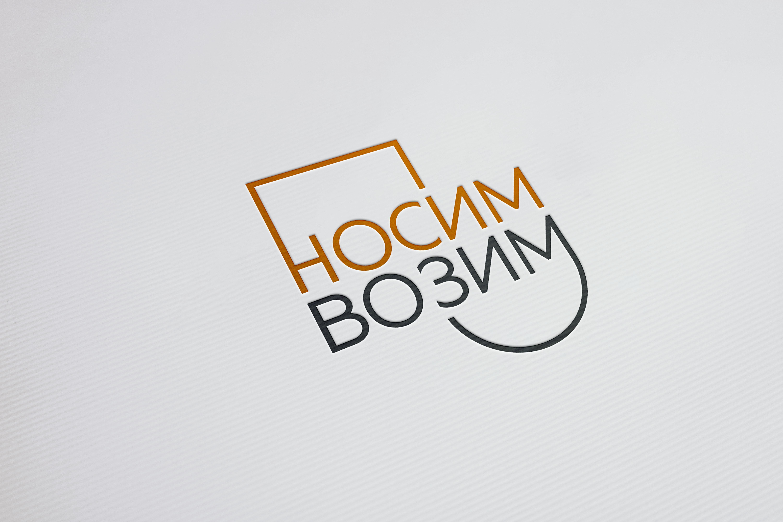 Логотип компании по перевозкам НосимВозим фото f_3835cfe3dc079aff.jpg