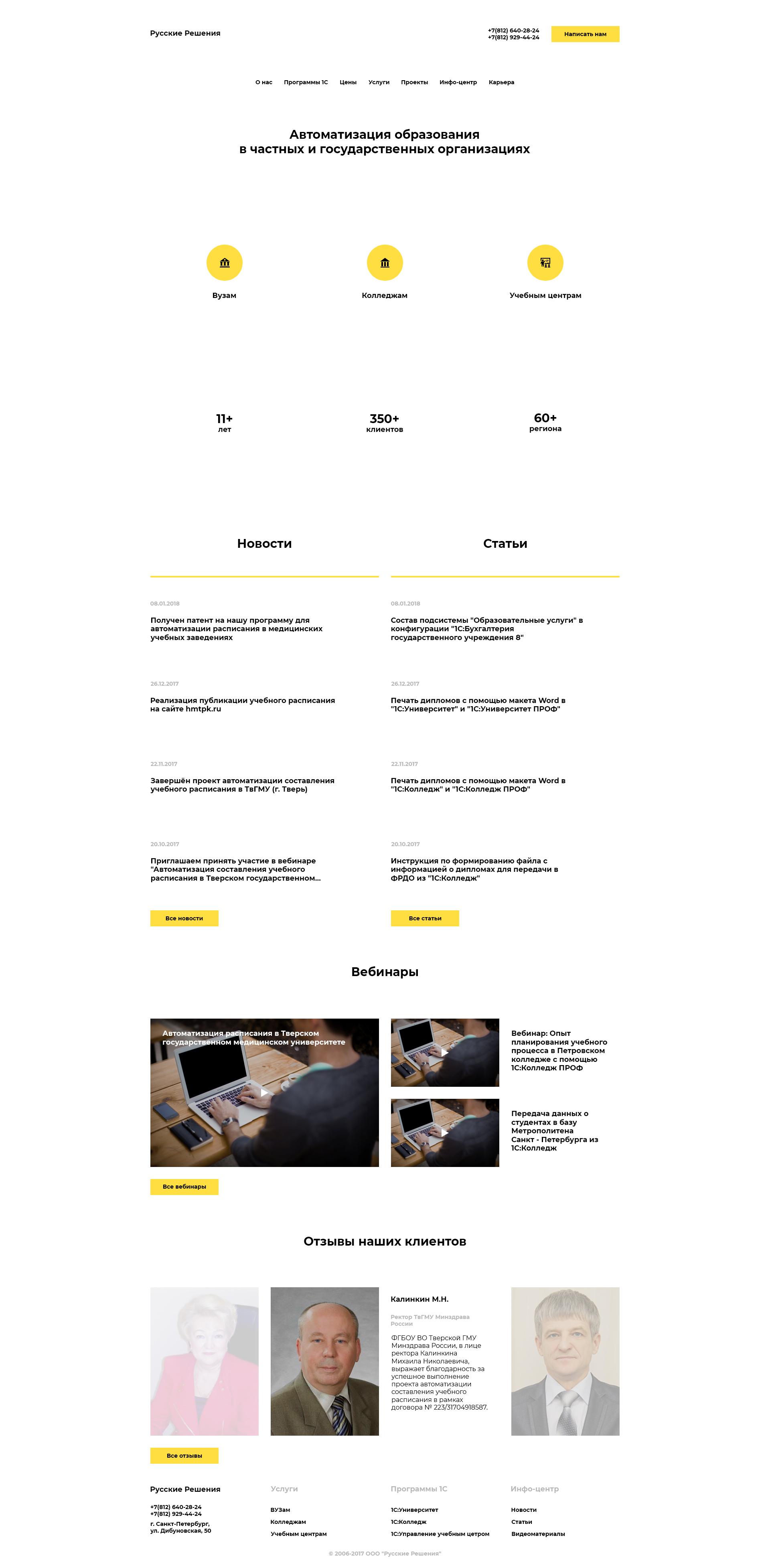 Дизайн главной страницы сайта фото f_4715a619cfe92834.jpg