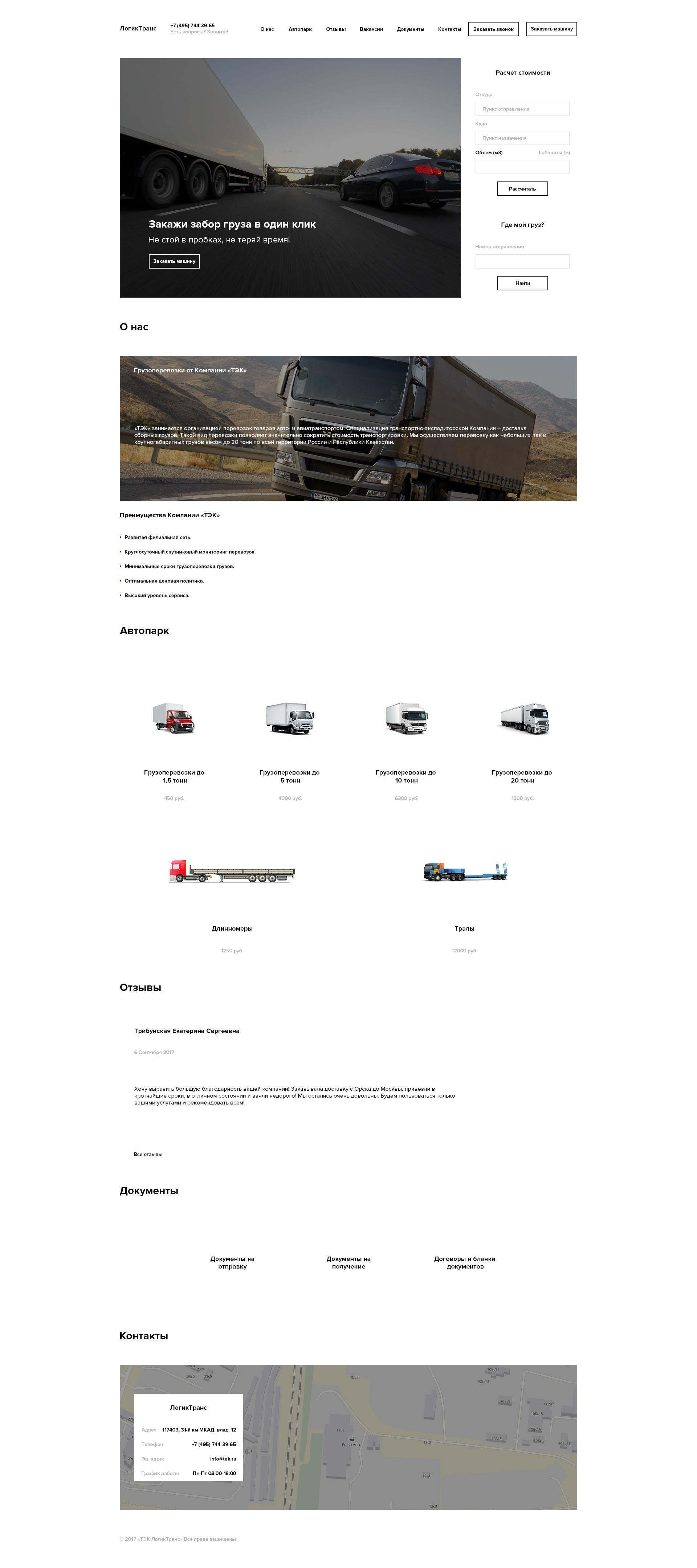Дизайн сайта транспортно-экспедиторской компании ЛогикТранс фото f_9865a47aa3376a89.jpg