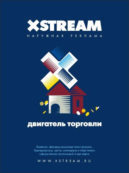 постер фирмы XSTREAM