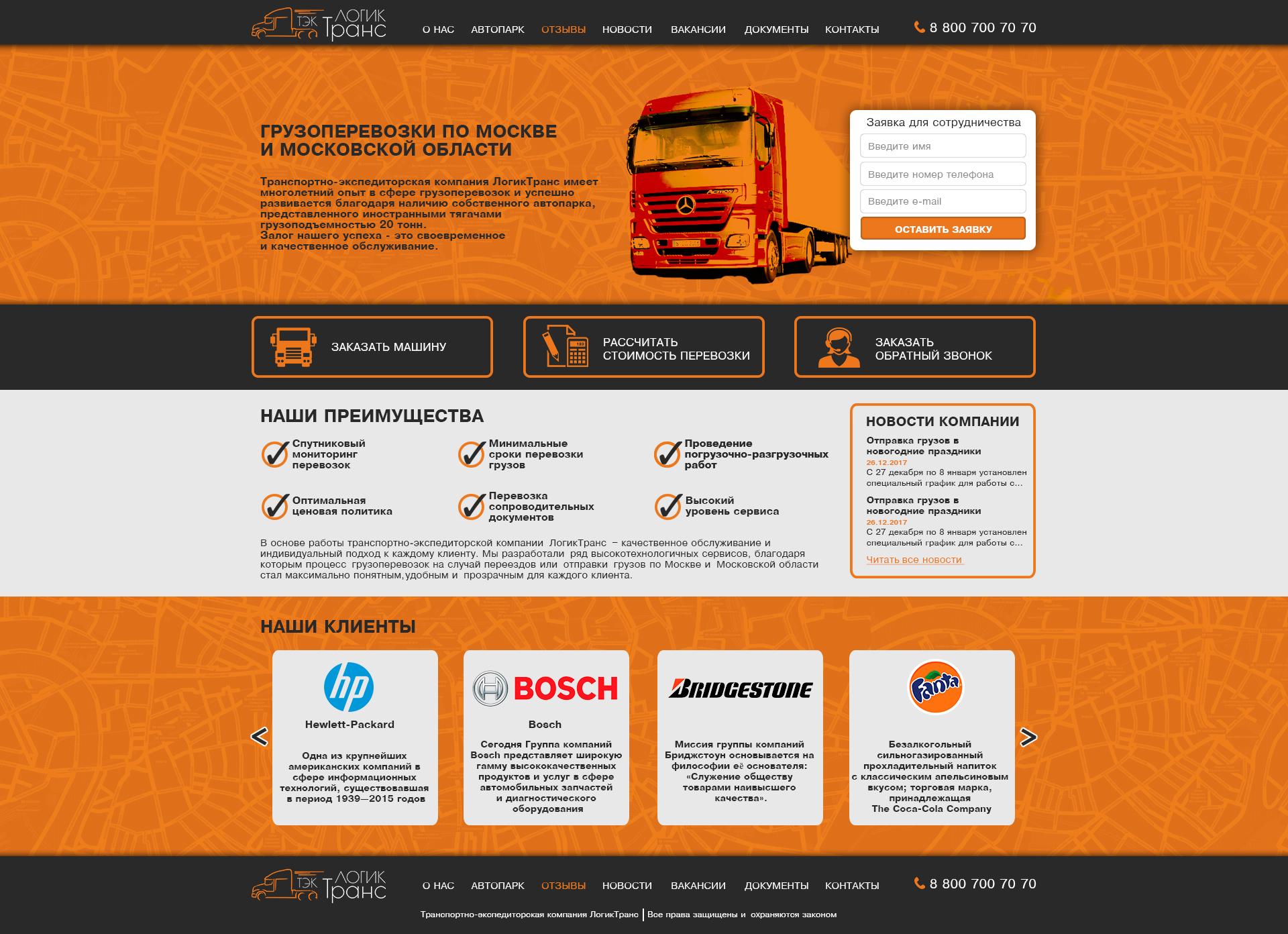 Дизайн сайта транспортно-экспедиторской компании ЛогикТранс фото f_8985a4366fadd56a.jpg