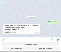 Telegram бот для курьерской службы и CRM