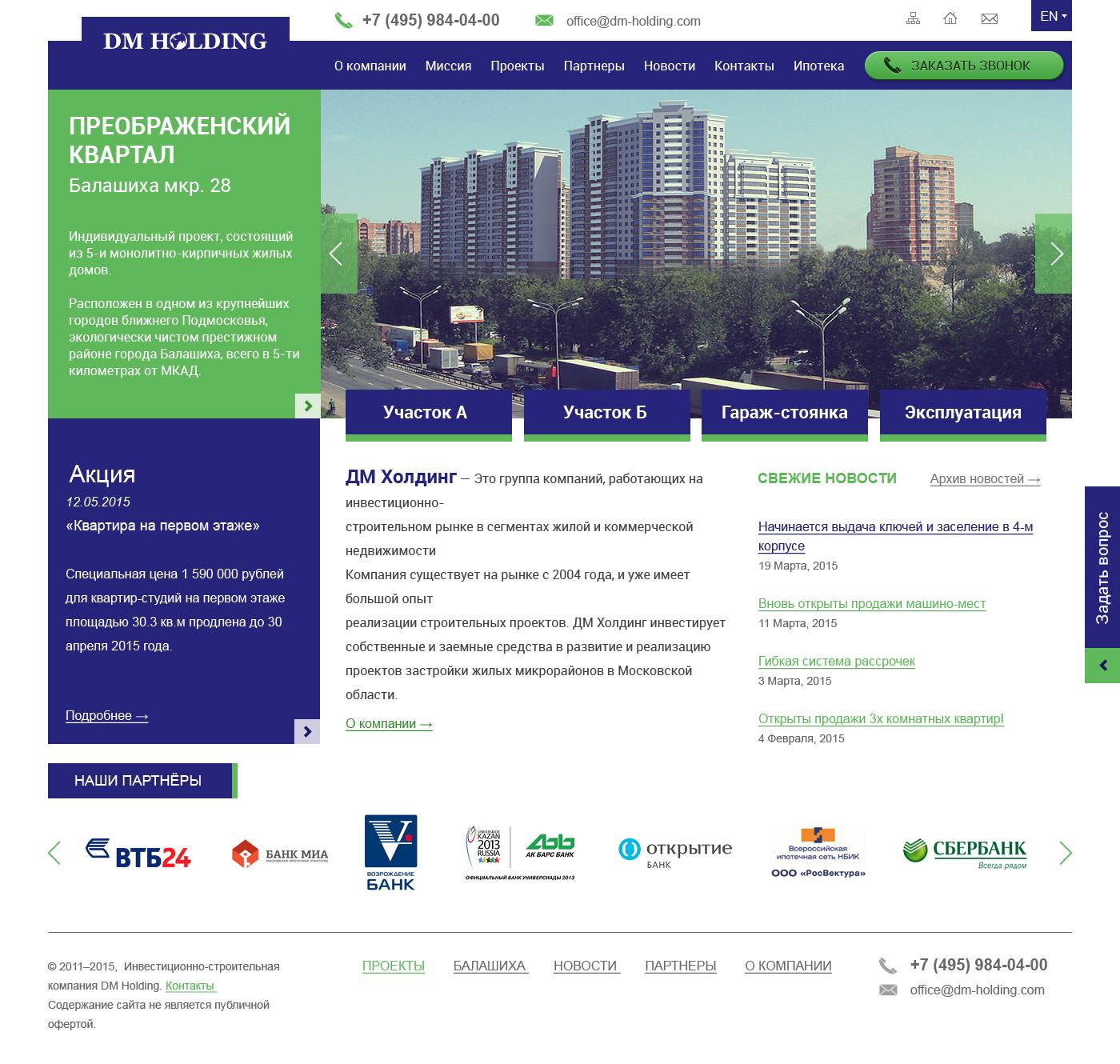 Редизайн сайта компании застройщика фото f_13755180d920f146.jpg