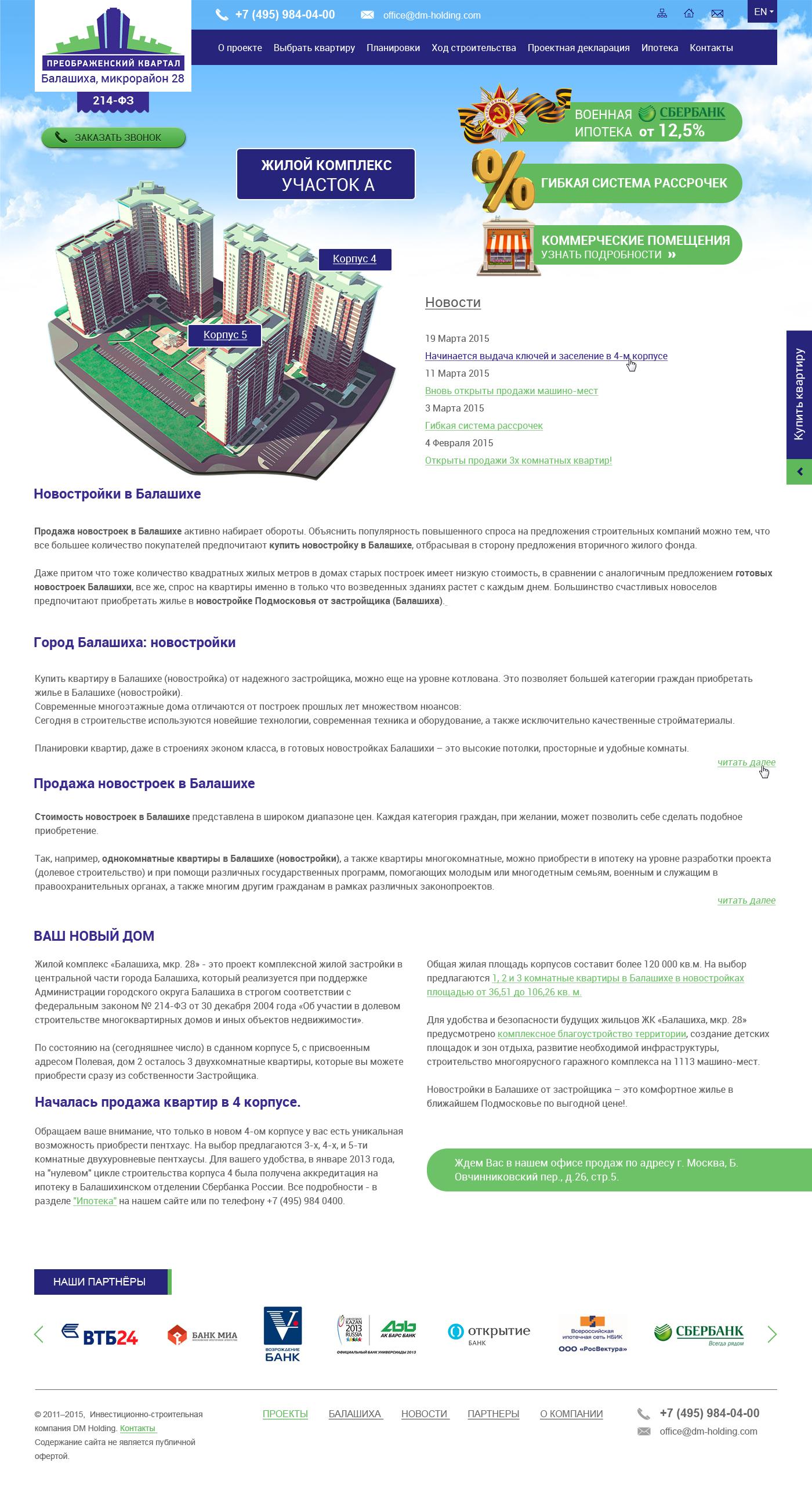 Редизайн сайта компании застройщика фото f_559551818092ebd7.jpg