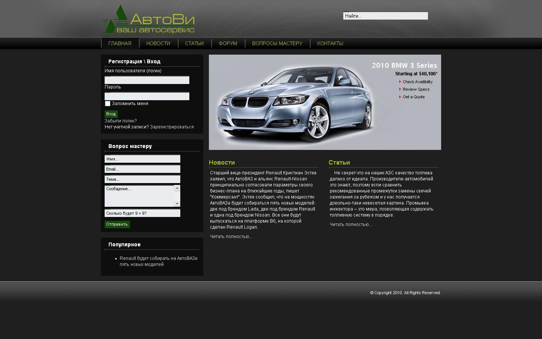 www.autovi.net