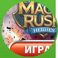 Брендирование для Magic Rush: Heroes